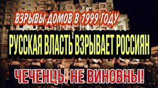 Расследование взрывов домов в 1999 году в России может обезвредить путинский режим. Дэвид Саттер.