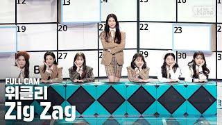 [안방1열 직캠4K] 위클리 'Zig Zag' 풀캠 (Weeekly Full Cam)│@SBS Inkigayo_2020.10.18.