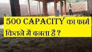 500 CAPACITY का फार्म कितने में बनता है ? EASY AND LOW INVESTMENT POULTRY FARM !