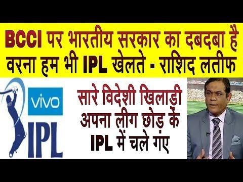 Pak media on Indian Cricket , BCCI and IPL । Pak media on Indian Premier League 2018