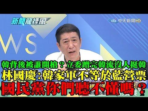 【精彩】韓背後被誰開槍?立委蹭完韓流沒人挺韓 林國慶:韓家軍不等於藍營票 國民黨你們聽不懂嗎?