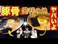 豚骨発祥の地 久留米【大砲ラーメン 本店】スゴすぎる食べ比べ【飯テロ】× フラメン…