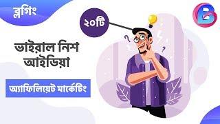 20 Viral niche ideas for affilaite marketing - Beginners Bangla Guide