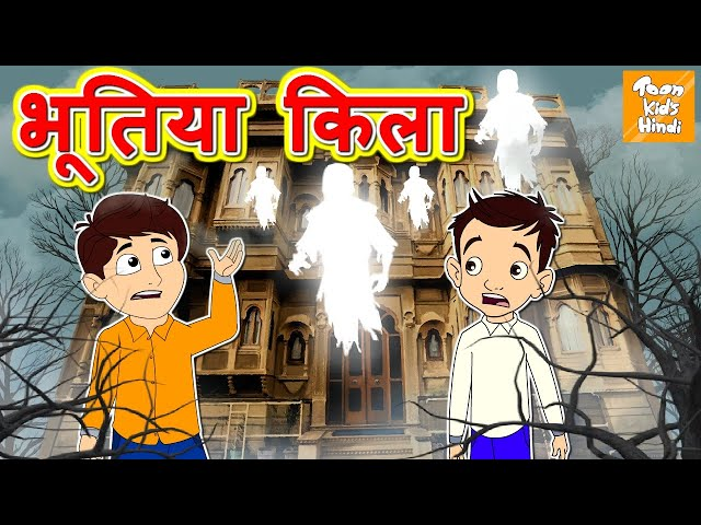 भूतिया किला l Horror Stories | Bedtime Moral Stories | Hindi Fairy Tales l Toonkids Hindi