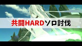 【ブルーオース攻略】共闘HARDソロ討伐(モーリエ・フッド)【蒼藍の誓い】のサムネイル