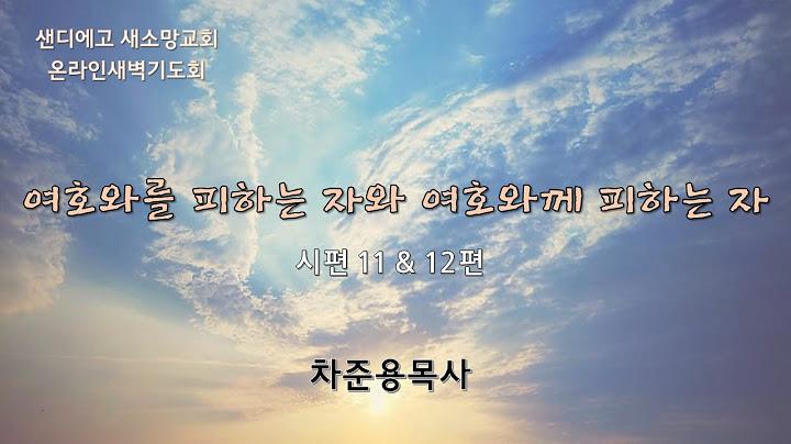 여호와를 피하는 자와 여호와께 피하는 자 (시편 11, 12편)_04.07.2021 새벽기도회