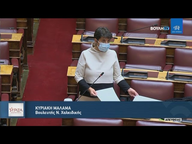 Κ. Μάλαμα : Να παραπεμφθεί ο εκπαιδευτικός που προέβη σε πράξεις προσβολής γενετήσιας αξιοπρέπειας.