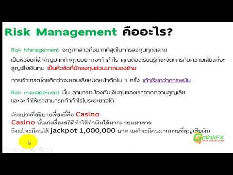 สอนเทรด Forex ฟรี -  Risk management คืออะไร?   LINE : @GOLINKFX