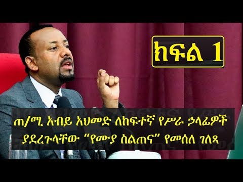 Ethiopia - PM Abiy Ahmed speaks to Cabinet Members, Governmental and Public Sector Officials
