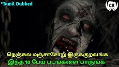 Top 10 Horror Movies In Tamil Dubbed |You should Have Guts To watch | 10 Tamil Dub Horror Movies |CR