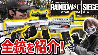 【サバゲー】R6Sのカスタム銃!!『サバゲー実況者の全銃(エアガン)紹介!!』…