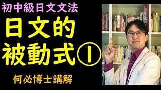 何博士基礎日語文法教學--基礎日語的被動式1