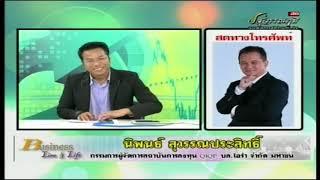 นิพนธ์ สุวรรณประสิทธิ์ 19-02-61 On Business Line & Life