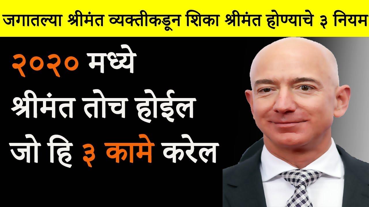 २०२० मध्ये श्रीमंत तोच होईल,जो हि ३ कामे करेल | Jeff Bezos's Top 3 Rules For Success