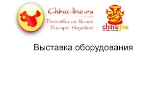 Выставка оборудования(China-line - быстрая доставка из Китая в любую точку России www.china-line.ru +7 (499) 653-55-93 +7 (495) 773-53-23 zakaz@china-line.ru., 2016-10-25T09:37:24.000Z)