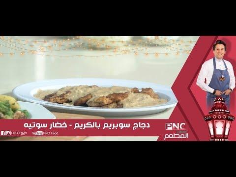 دجاج سوبريم بالكريم وخضار سوتيه للشيف محمد حامد | المطعم PNC FOOD
