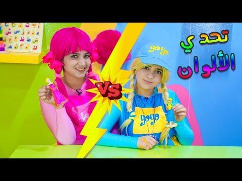 يويو ودودي تحدي تلوين الدمى - Yoyo and dodi the coloring challenge