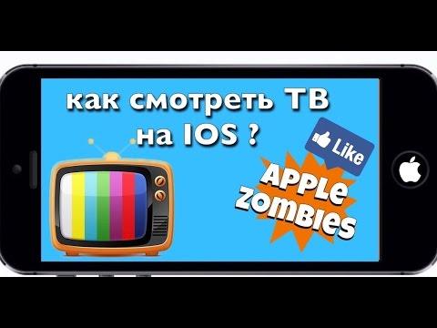 Как смотреть ТВ (кабельное) на iPhone ( iOS)