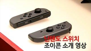 닌텐도 스위치(Nintendo Switch), 조이콘(Joy-Con) 소개 영상