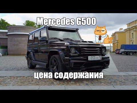 Mercedes-Benz G500 Гелик - стоимость содержания