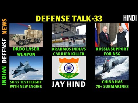 Indian defence news,Defense Talk,FGFA latest news,Drdo's DEWs,Russia supports NSG membership, Hindi