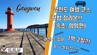 [여.코.남] 여행코스짜는남자-강원도편
