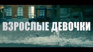 Reflex - Взрослые девочки (премьера deluxe альбома и клипа) - 25 марта