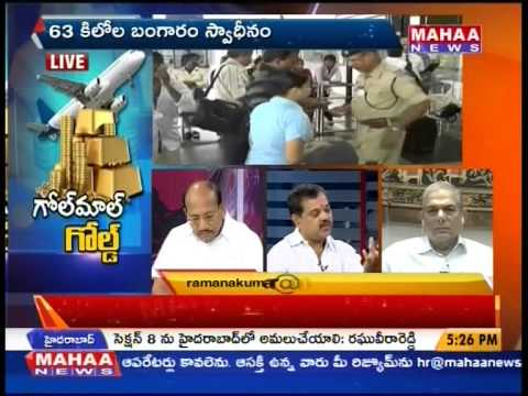 Special Discussion on visakhapatnam Airport Turns To Gold Smuggling Adda