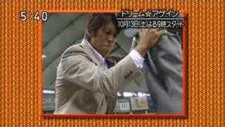 あなたと日テレ-ドリーム☆アゲイン