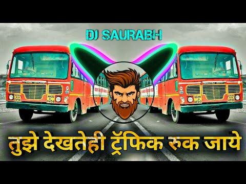 तुझे-देखते-ही-ट्राफिक-रुक-जाये-dj-marathi-remix-songs -top-dj-song- -sapno-me-aana-hamko-satana