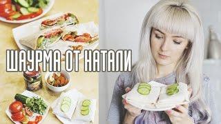 Я НЕ ЕМ МЯСО?! Вегетарианская шаурма от Натали!