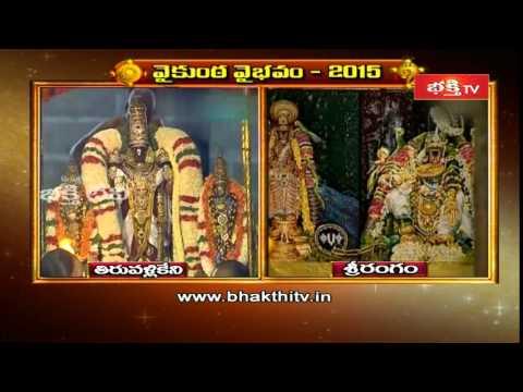 Srirangam, Thiruvallikeni Temples Vaikunta Ekadasi Celebrations 2015 - Live
