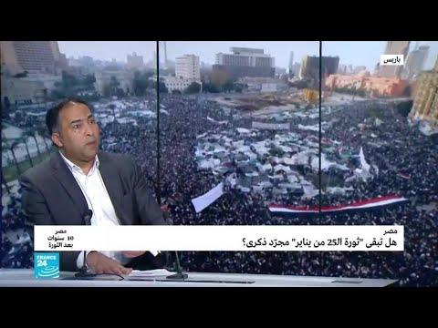 25 يناير: هل تحولت الثورة في مصر إلى مجرد -ذكرى-؟  - نشر قبل 3 ساعة