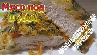 Мясо по шубой. Запеченное мясо. Куриное филе. Очень вкусно и ароматно. Видео - рецепт