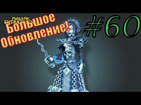 Рыцари: Битва Героев ► КАМПАНИЯ 2017 ► #1 (На юг, Мечи Фрилонга, Буря мечей)