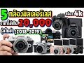 5 กล้องมิลเลอร์เลส น่าซื้อ! ราคาไม่เกิน 20,000 บาท รุ่นใหม่ปี 2018-2019 ถ่าย4kได้   ZZT