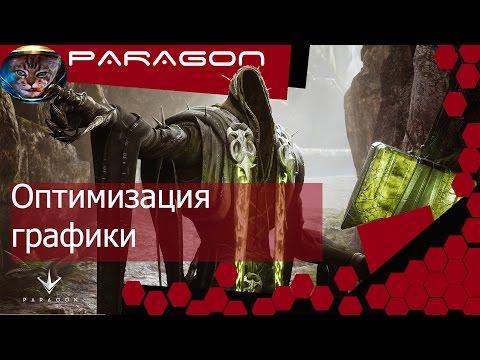 видео: paragon Настройка графики (производительность).