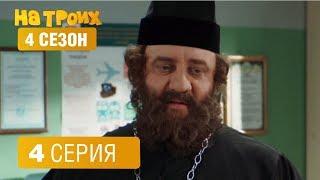 На троих - 4 сезон 4 серия | ЮМОР ICTV