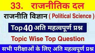 Political Science के टॉप 100 प्रश्न   राजनीतिक दल राजनीति विज्ञान प्रश्न   Rajneetik dal Question
