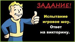 Fallout Shelter ЗАДАНИЕ! Испытание   игровое шоу Ответ на викторину