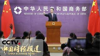 [中国财经报道]聚焦中美经贸摩擦 中美经贸高级别磋商双方牵头人通话| CCTV财经