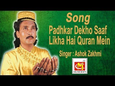 Padhkar Dekho Saaf Likha Hai Quran Mein || Ashok Zakhmi || Original Qawwali(Ramzan Song)|| Musicraft