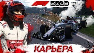 F1 2018 КАРЬЕРА #13 | ЛУЧШАЯ ГОНКА ГОДА | ИГРА ФОРМУЛА 1 2018