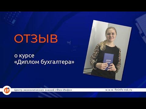 Форум бухгалтеров онлайн новосибирск декларация 3 ндфл после продажи машины