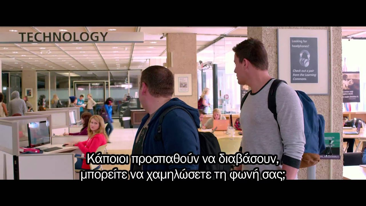 22 JUMP STREET - TRAILER (GREEK SUBS)