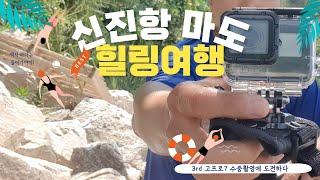 고프로7수중촬영방수케이스로 수중촬영에 도전하다(feat…