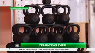 Деловое утро НТВ об Уральской Гире и Айрон Кинге
