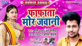 फाफाता मोर जवानी | #Sashi Thakur Urf Sashiya का नया सबसे हिट गाना 2019 | Fafata Mor Jawani