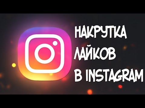 Как накрутить лайки в Instagram ( РАБОЧИЙ СПОСОБ)