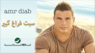 Amr Diab - Sebt Faragh Kebeer / عمرو دياب - سبت فراغ كبير